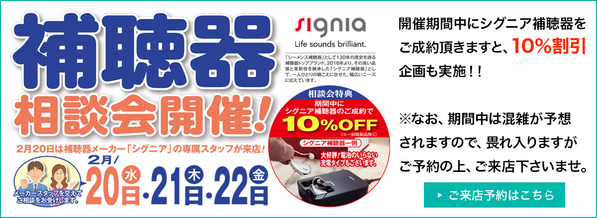 2月20日(水)・21日(木)・22日(金)の3日間で、恒例の「補聴器相談会」を開催