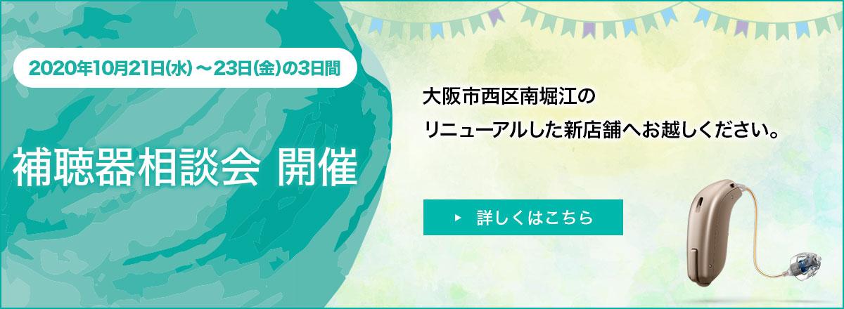 2020年10月21日(水)〜23日(金)の3日間『補聴器相談会』を開催