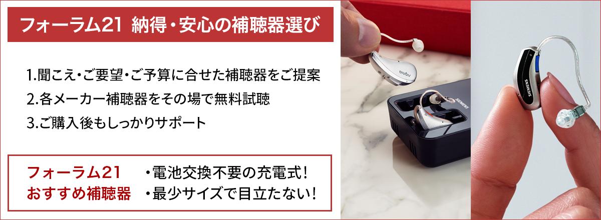 フォーラム21 納得・安心の補聴器選び