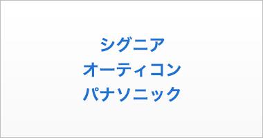 パナソニック・シーメンスなど