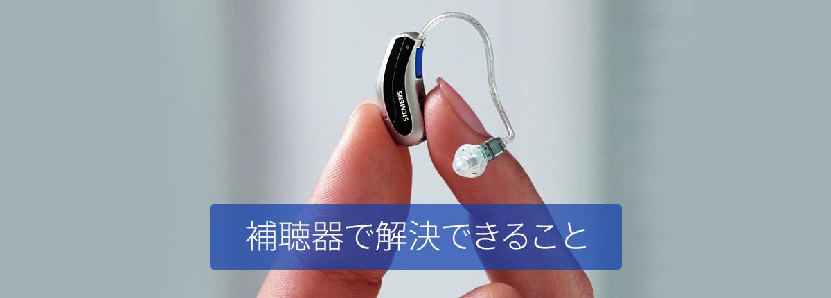 補聴器で解決できること
